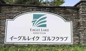 千葉県でラウンドレッスン イーグルレイクゴルフクラブに行ってきました!
