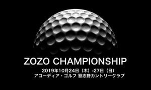 ZOZOチャンピオンシップ2019 出場選手一覧 優勝賞金や開催会場をご紹介!